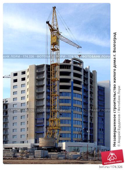 Незавершенное строительство жилого дома г. Волгоград, фото № 174326, снято 28 октября 2007 г. (c) Андрей Бурдюков / Фотобанк Лори