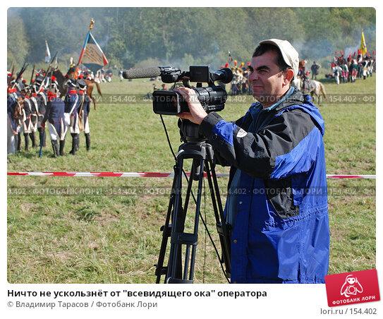 Ничто не ускользнёт от ''всевидящего ока'' оператора, фото № 154402, снято 2 сентября 2007 г. (c) Владимир Тарасов / Фотобанк Лори