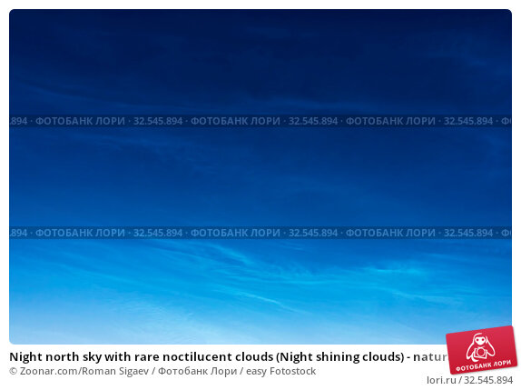 Купить «Night north sky with rare noctilucent clouds (Night shining clouds) - natural background», фото № 32545894, снято 7 декабря 2019 г. (c) easy Fotostock / Фотобанк Лори