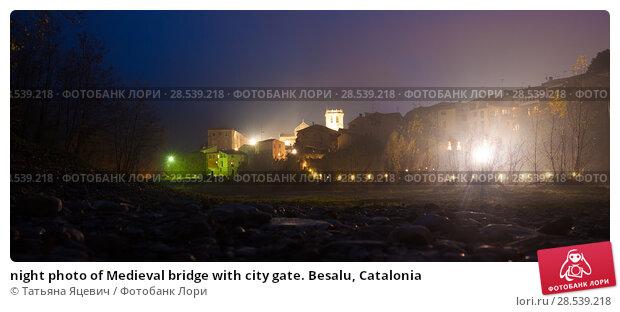 Купить «night photo of Medieval bridge with city gate. Besalu, Catalonia», фото № 28539218, снято 19 июня 2018 г. (c) Татьяна Яцевич / Фотобанк Лори