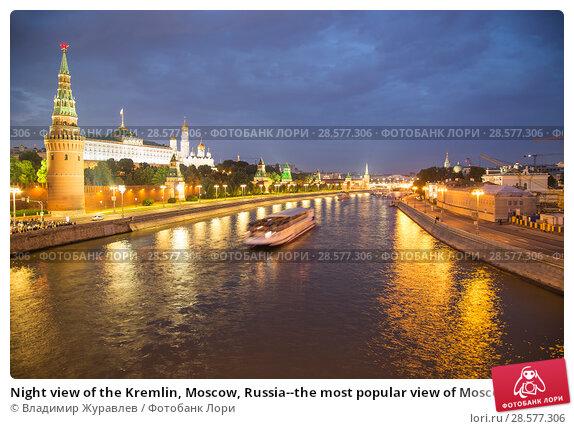Купить «Night view of the Kremlin, Moscow, Russia--the most popular view of Moscow», фото № 28577306, снято 12 июня 2018 г. (c) Владимир Журавлев / Фотобанк Лори