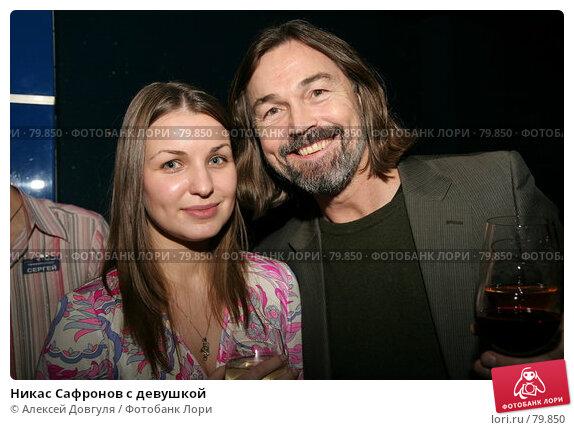 Никас Сафронов с девушкой, фото № 79850, снято 16 марта 2007 г. (c) Алексей Довгуля / Фотобанк Лори