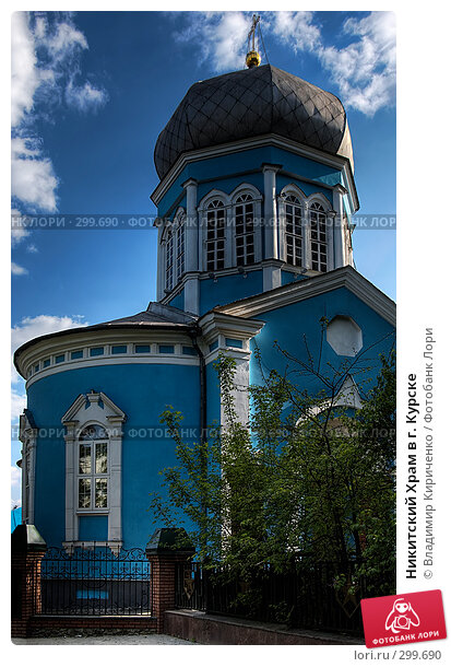 Купить «Никитский Храм в г. Курске», фото № 299690, снято 21 марта 2018 г. (c) Владимир Кириченко / Фотобанк Лори