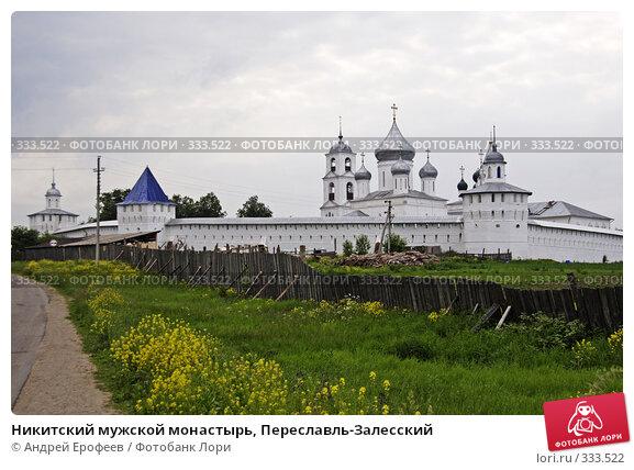 Никитский мужской монастырь, Переславль-Залесский, фото № 333522, снято 22 июня 2008 г. (c) Андрей Ерофеев / Фотобанк Лори