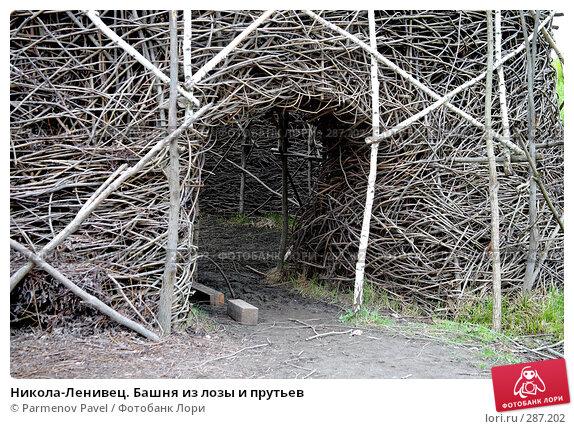 Никола-Ленивец. Башня из лозы и прутьев, фото № 287202, снято 10 мая 2008 г. (c) Parmenov Pavel / Фотобанк Лори