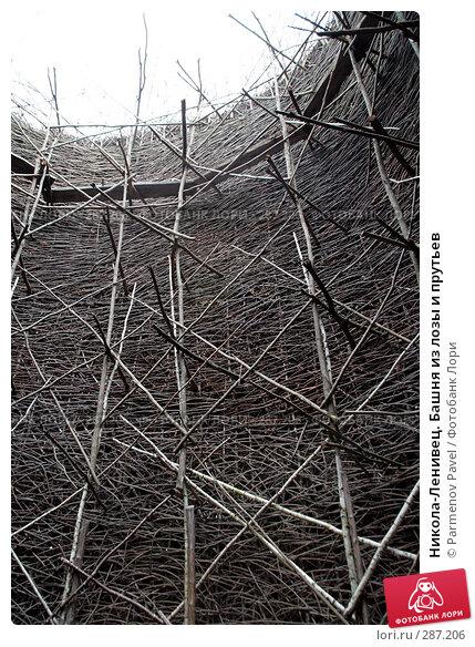 Купить «Никола-Ленивец. Башня из лозы и прутьев», фото № 287206, снято 10 мая 2008 г. (c) Parmenov Pavel / Фотобанк Лори