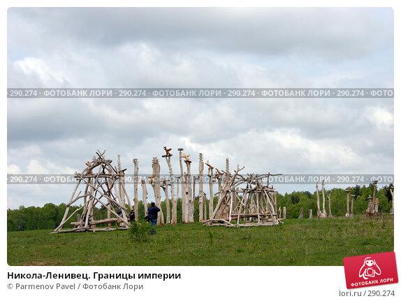 Никола-Ленивец. Границы империи, фото № 290274, снято 11 мая 2008 г. (c) Parmenov Pavel / Фотобанк Лори