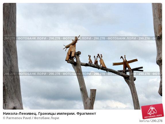 Купить «Никола-Ленивец. Границы империи. Фрагмент», фото № 290278, снято 11 мая 2008 г. (c) Parmenov Pavel / Фотобанк Лори