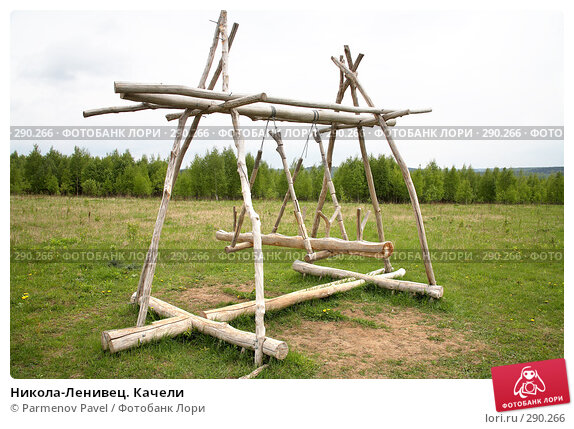 Никола-Ленивец. Качели, фото № 290266, снято 10 мая 2008 г. (c) Parmenov Pavel / Фотобанк Лори