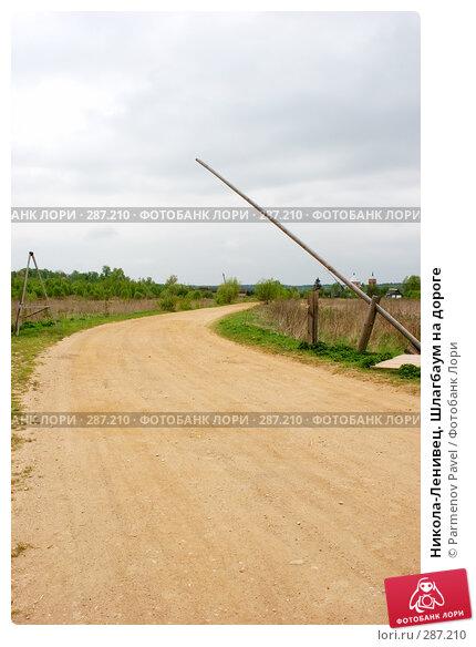Купить «Никола-Ленивец. Шлагбаум на дороге», фото № 287210, снято 11 мая 2008 г. (c) Parmenov Pavel / Фотобанк Лори