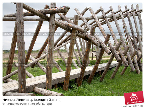 Купить «Никола-Ленивец. Въездной знак», фото № 287198, снято 10 мая 2008 г. (c) Parmenov Pavel / Фотобанк Лори
