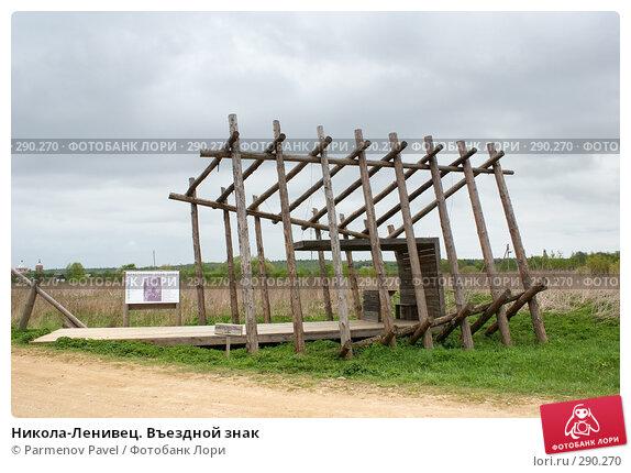 Никола-Ленивец. Въездной знак, фото № 290270, снято 11 мая 2008 г. (c) Parmenov Pavel / Фотобанк Лори