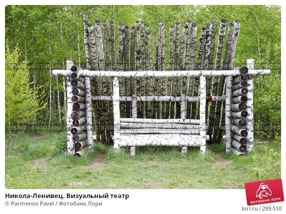 Купить «Никола-Ленивец. Визуальный театр», фото № 299510, снято 10 мая 2008 г. (c) Parmenov Pavel / Фотобанк Лори