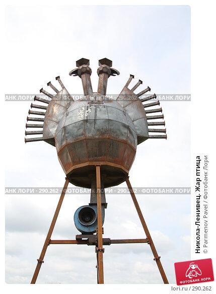 Никола-Ленивец. Жар птица, фото № 290262, снято 10 мая 2008 г. (c) Parmenov Pavel / Фотобанк Лори