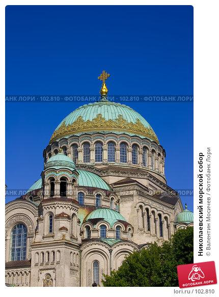 Купить «Николаевский морской собор», фото № 102810, снято 25 апреля 2018 г. (c) Валентин Мосичев / Фотобанк Лори