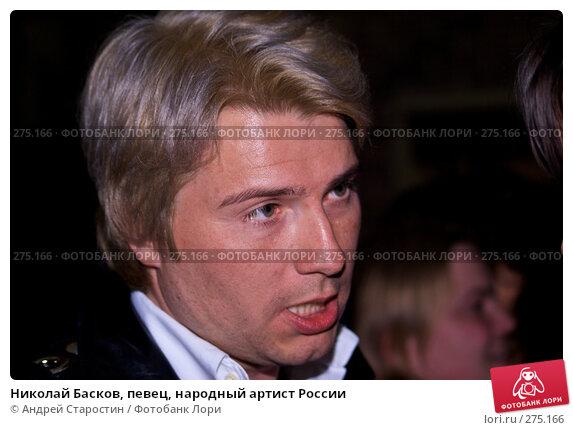 Николай Басков, певец, народный артист России, фото № 275166, снято 26 апреля 2008 г. (c) Андрей Старостин / Фотобанк Лори