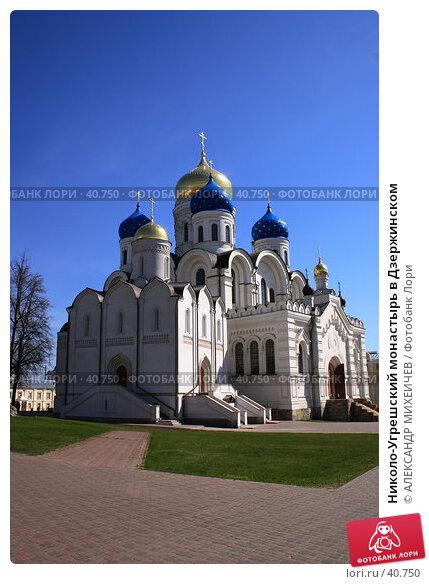 Николо-Угрешский монастырь в Дзержинском, фото № 40750, снято 6 мая 2007 г. (c) АЛЕКСАНДР МИХЕИЧЕВ / Фотобанк Лори