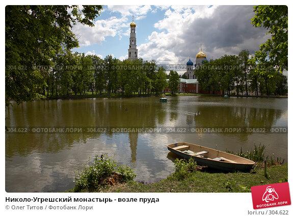 Николо-Угрешский монастырь - возле пруда, фото № 304622, снято 30 мая 2008 г. (c) Олег Титов / Фотобанк Лори