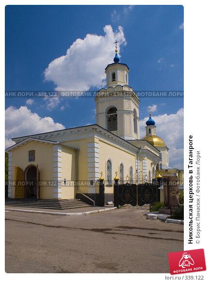 Купить «Никольская церковь в Таганроге», фото № 339122, снято 21 июня 2008 г. (c) Борис Панасюк / Фотобанк Лори