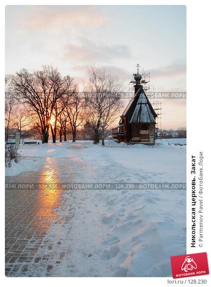Купить «Никольская церковь. Закат», фото № 128230, снято 18 ноября 2007 г. (c) Parmenov Pavel / Фотобанк Лори
