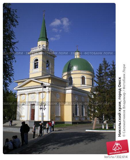 Купить «Никольский храм, город Омск», фото № 332614, снято 19 мая 2008 г. (c) Саломатников Владимир / Фотобанк Лори