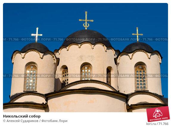 Никольский собор, фото № 71766, снято 12 августа 2007 г. (c) Алексей Судариков / Фотобанк Лори