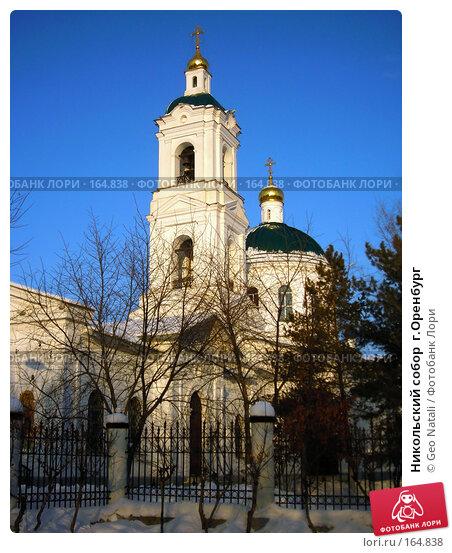 Никольский собор  г.Оренбург, фото № 164838, снято 2 января 2008 г. (c) Geo Natali / Фотобанк Лори