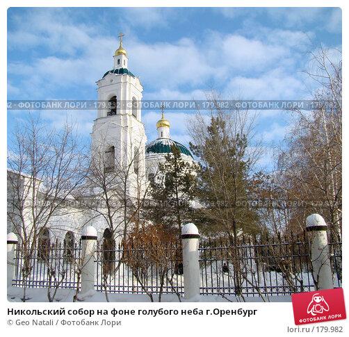 Никольский собор на фоне голубого неба г.Оренбург, фото № 179982, снято 15 января 2007 г. (c) Geo Natali / Фотобанк Лори