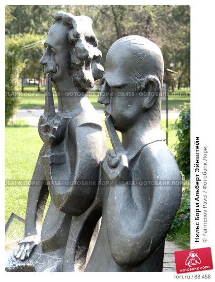 Нильс Бор и Альберт Энштейн, фото № 88458, снято 23 августа 2007 г. (c) Parmenov Pavel / Фотобанк Лори