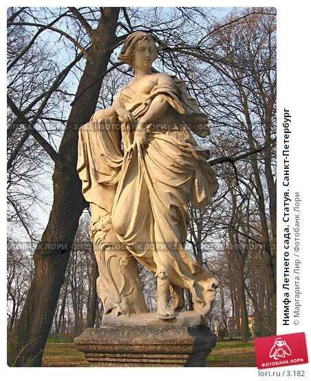Нимфа Летнего сада. Статуя. Санкт-Петербург, фото № 3182, снято 21 января 2017 г. (c) Маргарита Лир / Фотобанк Лори
