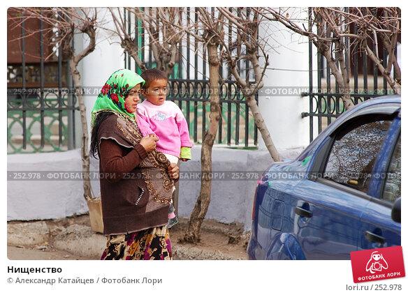 Нищенство, фото № 252978, снято 12 апреля 2008 г. (c) Александр Катайцев / Фотобанк Лори