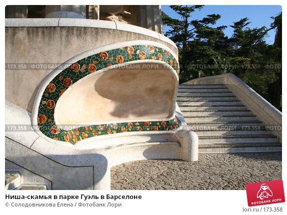 Ниша-скамья в парке Гуэль в Барселоне, фото № 173358, снято 20 сентября 2005 г. (c) Солодовникова Елена / Фотобанк Лори