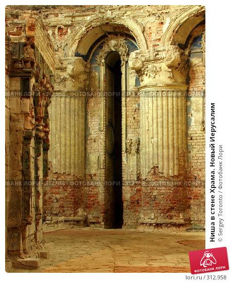Ниша в стене Храма. Новый Иерусалим, фото № 312958, снято 13 февраля 2005 г. (c) Sergey Toronto / Фотобанк Лори