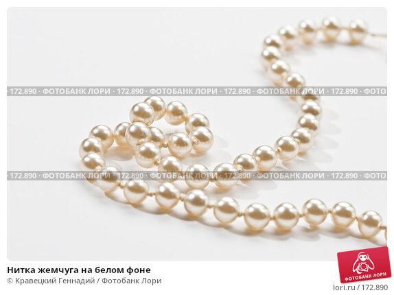 Купить «Нитка жемчуга на белом фоне», фото № 172890, снято 3 ноября 2005 г. (c) Кравецкий Геннадий / Фотобанк Лори