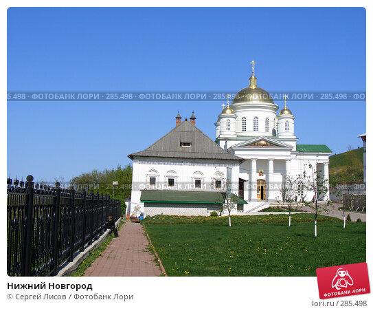 Нижний Новгород, фото № 285498, снято 2 мая 2008 г. (c) Сергей Лисов / Фотобанк Лори