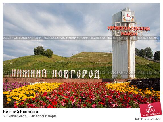 Купить «Нижний Новгород», эксклюзивное фото № 6228322, снято 29 июля 2014 г. (c) Литвяк Игорь / Фотобанк Лори