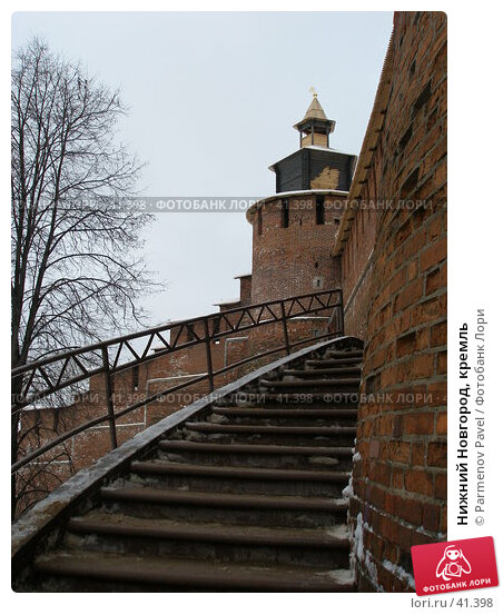 Купить «Нижний Новгород, кремль», фото № 41398, снято 23 ноября 2006 г. (c) Parmenov Pavel / Фотобанк Лори