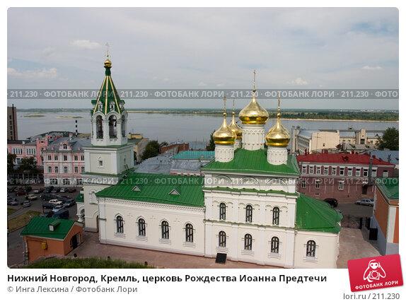 Нижний Новгород, Кремль, церковь Рождества Иоанна Предтечи, фото № 211230, снято 30 июля 2007 г. (c) Инга Лексина / Фотобанк Лори