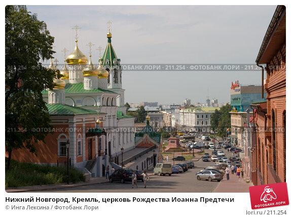 Нижний Новгород, Кремль, церковь Рождества Иоанна Предтечи, фото № 211254, снято 30 июля 2007 г. (c) Инга Лексина / Фотобанк Лори