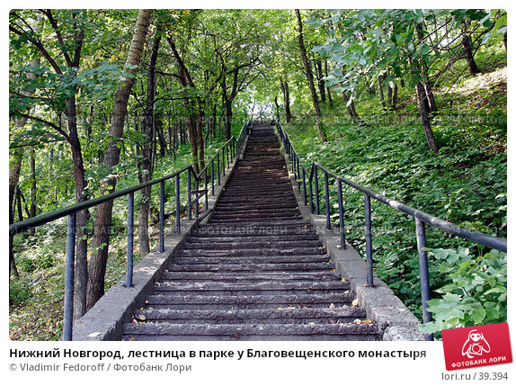 Нижний Новгород, лестница в парке у Благовещенского монастыря, фото № 39394, снято 14 августа 2006 г. (c) Vladimir Fedoroff / Фотобанк Лори