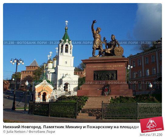 Нижний Новгород. Памятник Минину и Пожарскому на площади, фото № 31230, снято 7 октября 2006 г. (c) Julia Nelson / Фотобанк Лори