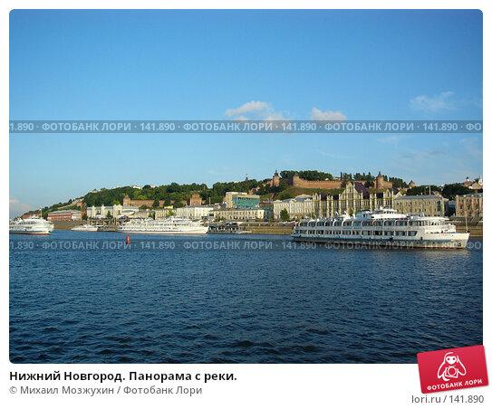 Нижний Новгород. Панорама с реки., фото № 141890, снято 13 августа 2005 г. (c) Михаил Мозжухин / Фотобанк Лори