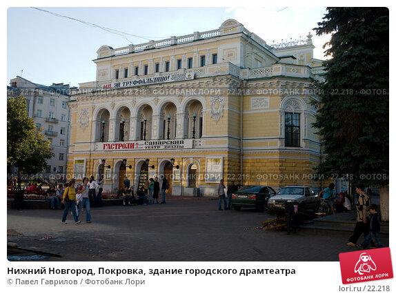 Нижний Новгород, Покровка, здание городского драмтеатра, фото № 22218, снято 24 июля 2006 г. (c) Павел Гаврилов / Фотобанк Лори