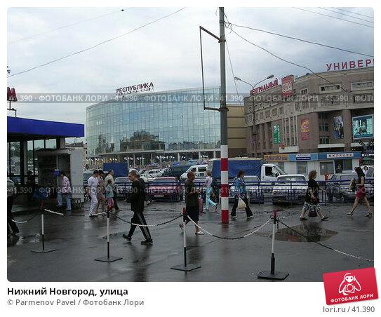 Нижний Новгород, улица, фото № 41390, снято 15 июня 2005 г. (c) Parmenov Pavel / Фотобанк Лори