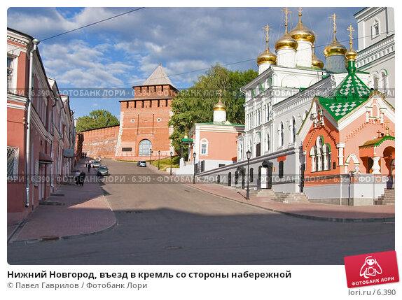 Нижний Новгород, въезд в кремль со стороны набережной, фото № 6390, снято 22 июля 2006 г. (c) Павел Гаврилов / Фотобанк Лори