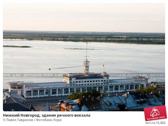 Нижний Новгород, здание речного вокзала, фото № 6402, снято 25 июля 2006 г. (c) Павел Гаврилов / Фотобанк Лори