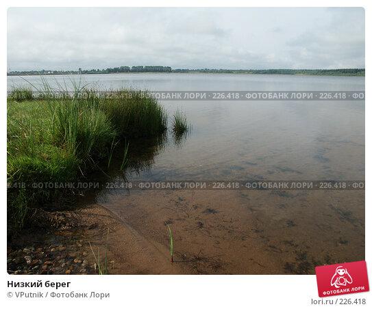 Низкий берег, фото № 226418, снято 19 августа 2006 г. (c) VPutnik / Фотобанк Лори