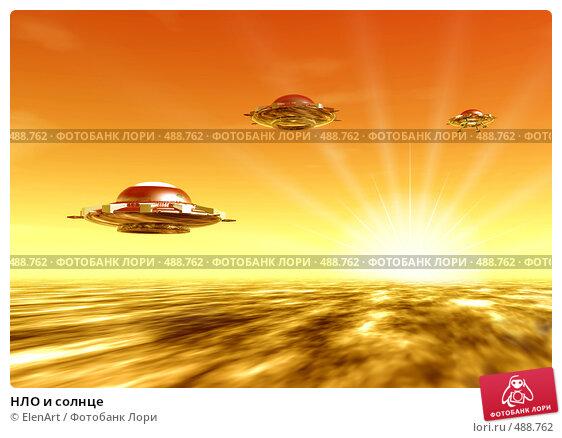 Купить «НЛО и солнце», иллюстрация № 488762 (c) ElenArt / Фотобанк Лори