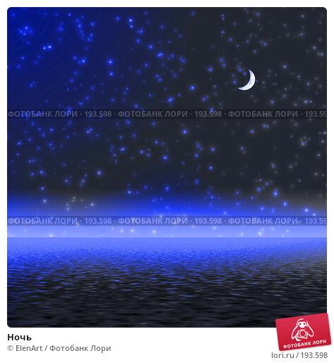 Купить «Ночь», иллюстрация № 193598 (c) ElenArt / Фотобанк Лори