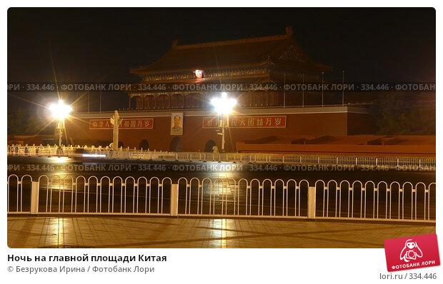 Ночь на главной площади Китая, фото № 334446, снято 3 ноября 2007 г. (c) Безрукова Ирина / Фотобанк Лори